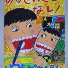 1一宮市歯科医師会長賞・小5・葉栗北小・渡邊陽太