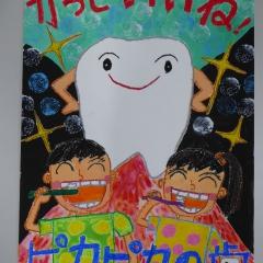 14一宮市教育委員会賞・小3・葉栗北小・渡邊菜々穂