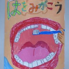 2一宮市歯科医師会賞・小1・葉栗小・戸松玲