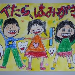 3一宮市歯科医師会賞・小2・大徳小・山本未流