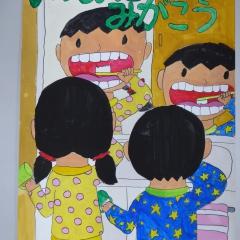 5一宮市歯科医師会賞・小4・奥小・石田夏彩