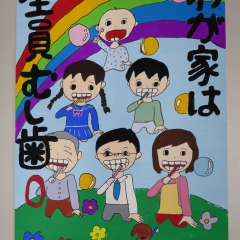 6一宮市歯科医師会賞・小5・木曽川東小・古田弥日菜