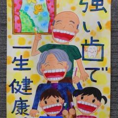 7一宮市歯科医師会賞 小6 葉栗北小 渡邊菜々穂