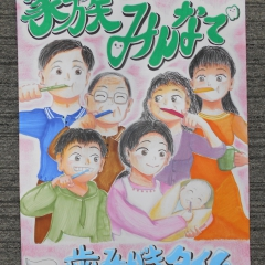 1-一宮市歯科医師会会長賞-小6-今伊勢西小学校-林愛織衣