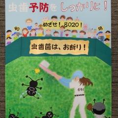 17-一宮市教育委員会賞-小6-西成東小学校-水口実優