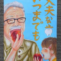 8-一宮市歯科医師会賞-小6-朝日東小学校-安藤一志