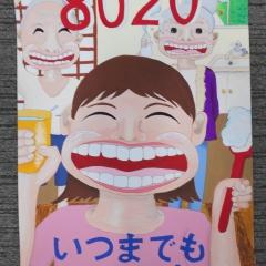9-一宮市歯科医師会賞-中1-今伊勢中学校-柳田莉奈