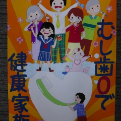 1一宮市歯科医師会長賞 尾西第三中学校2年 栗原心瑠