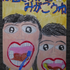 2-3一宮市歯科医師会賞 西成東小学校3年 間瀬叶美