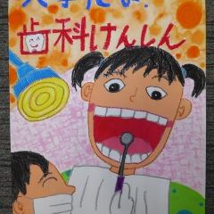 2-4一宮市歯科医師会賞 葉栗北小学校4年 渡邊菜々穂