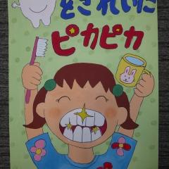 4-3一宮市教育委員会賞 朝日東小学校3年 後藤愛亜