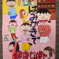4-6一宮市教育委員会賞 葉栗小学校6年 山田千尋