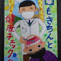 1一宮市歯科医師会長賞 葉栗北小学校5年 渡邊菜々穂