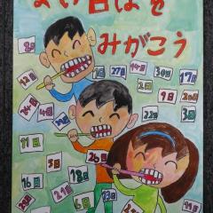 2-2一宮市歯科医師会賞 木曽川東小学校2年 新谷心望