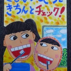 2-4一宮市歯科医師会賞 瀬部小学校4年 木村ななみ