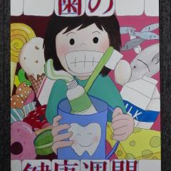 2-7一宮市歯科医師会賞 葉栗中学校1年 山田千尋