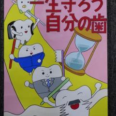 2-8一宮市歯科医師会賞 木曽川中学校2年 古田乃愛
