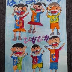 4-1一宮市教育委員会賞 木曽川東小学校1年 名和蒼真